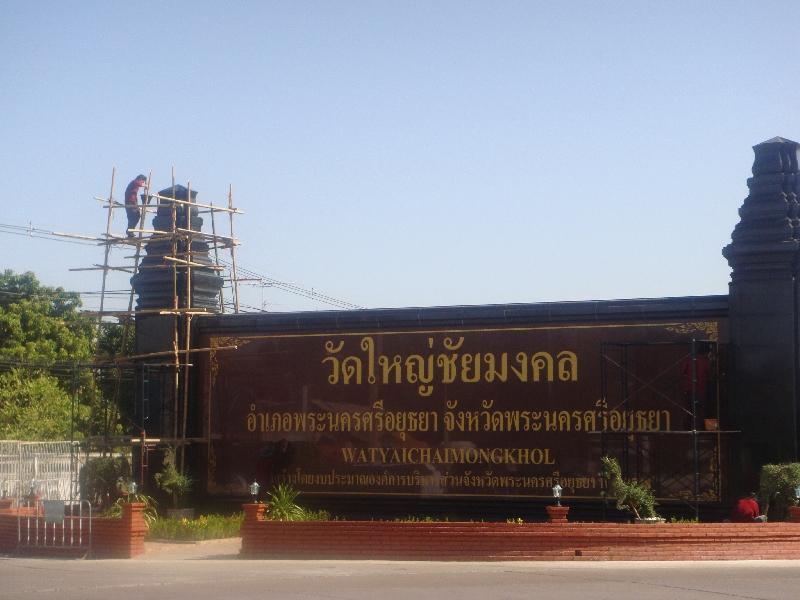The Wat Yai Chaimonkhol monastery Ayutthaya