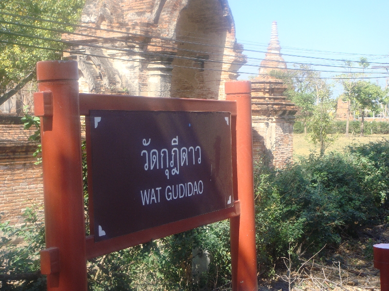 Entrance sign of Wat Gudidao, Ayutthaya Thailand