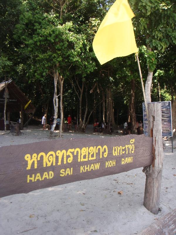 Ko Rawi Thailand Ko Rawi day tour from Ko Lipe