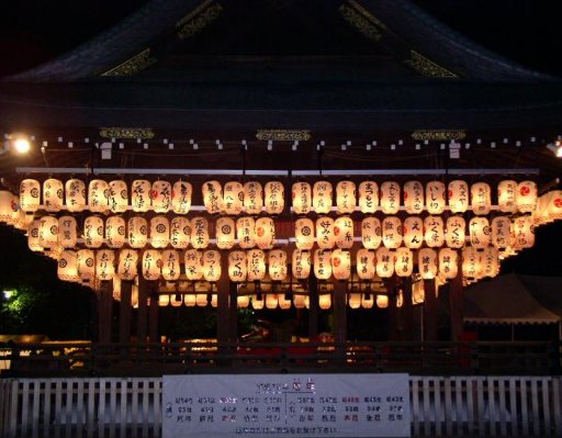 Yasaka Shrine in Kyoto, Japan, Japan