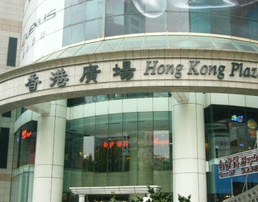 Hong Kong Plaza in Shanghai., China