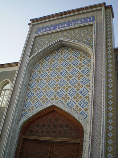 Pictures of the Haji Yakoub Mosque in Dushanbe, Tajikistan, Tajikistan