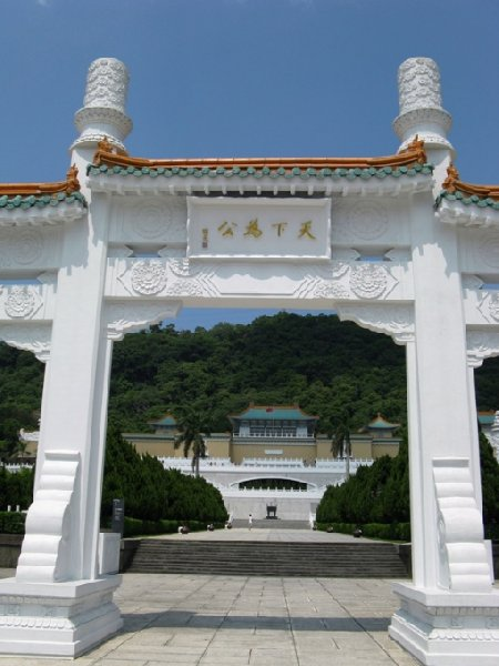 Pictures of The National Palace Museum, Taipei, Taiwan