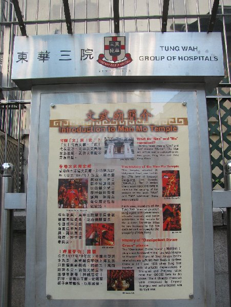 Entrance of the Man Mo Temple in Hong Kong, Hong Kong
