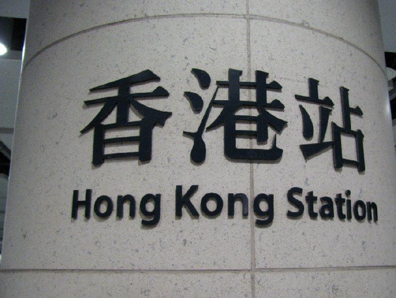 Hong Kong Statio, Hong Kong Hong Kong