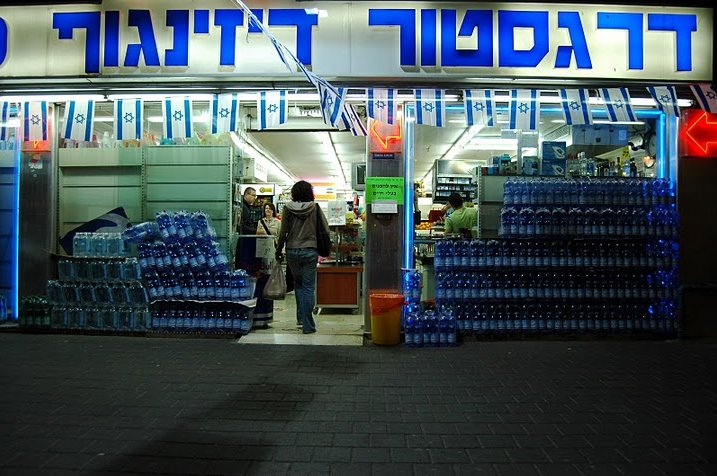   Tel Aviv Israel Holiday Pictures