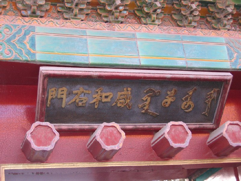 Things to do in Beijing China Trip Photos