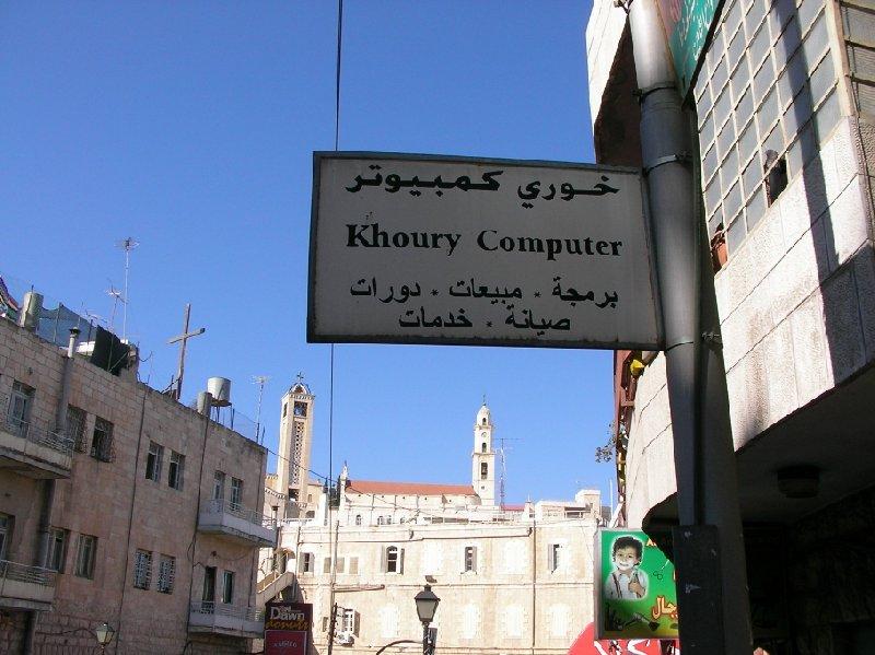 Bethlehem Israel Blog Photography