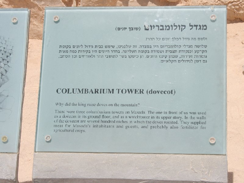 Photo Masada Israel cable car legionary