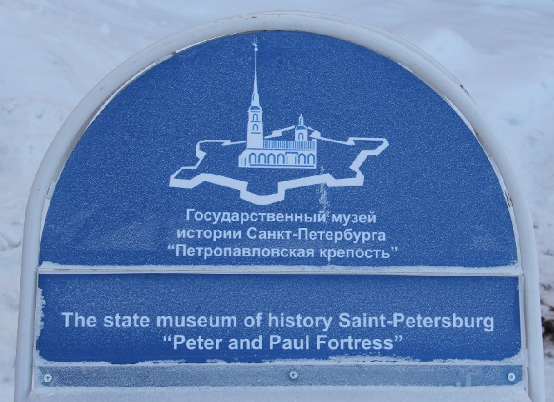 Photo Saint Petersburg Guided Tours encountered