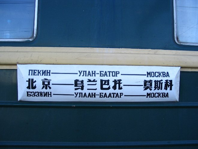 Photo Trans Siberia Express Train Moscow