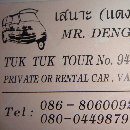 Amazing Tuk Tuk Tour  in Ayutthaya Thailand Travel Information