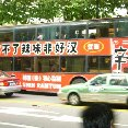 Shanghai China Bus with Shin Ramyun Noodles ad in Shanghai.