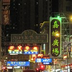Yuen Long by night, Hong Kong