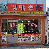 Pictures of Seoul South Korea Vacation Picture