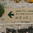 Masada Israel cable car Mezada Information